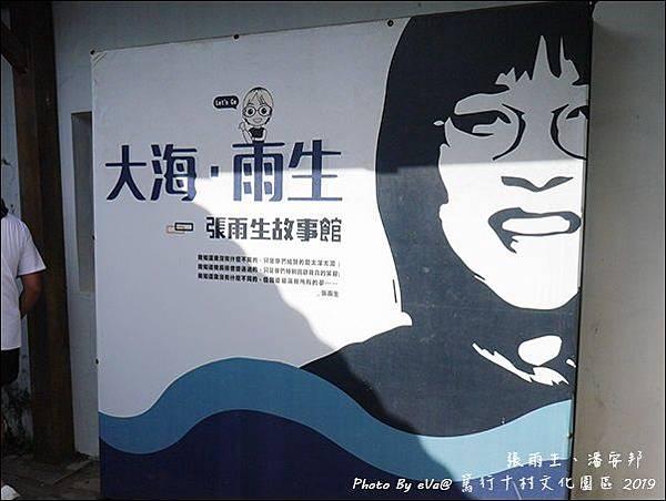 篤行十村-11.jpg