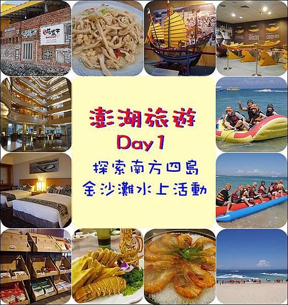 澎湖旅遊Day1.jpg