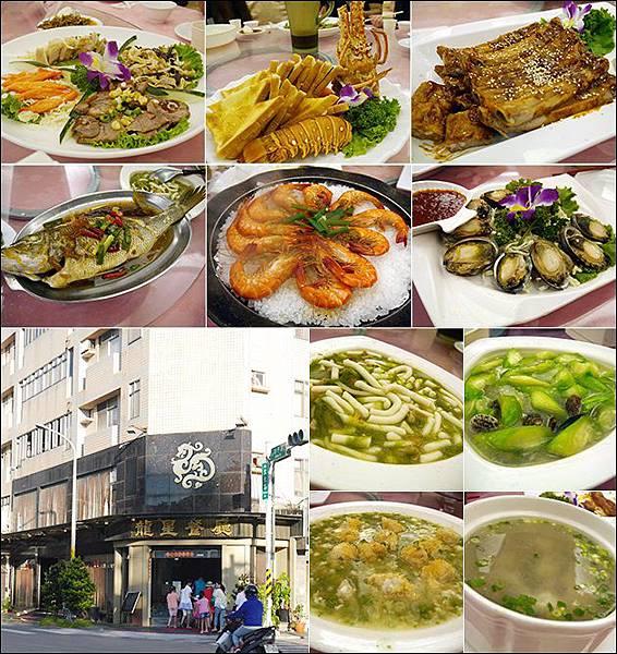 05-龍星餐廳.jpg