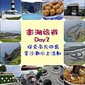 澎湖旅遊Day2.jpg