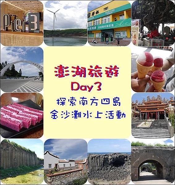 澎湖旅遊Day3.jpg