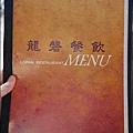 龍盤餐飲-07.jpg