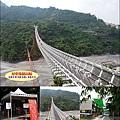 01-琉璃吊橋.jpg