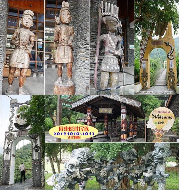 04-台灣原住民族文化園區-2.jpg