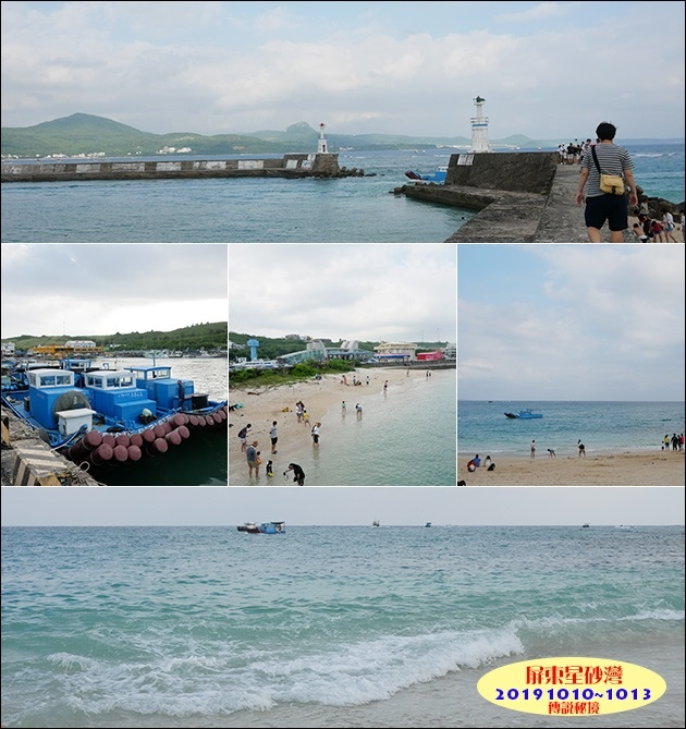13-星砂灣-2.jpg