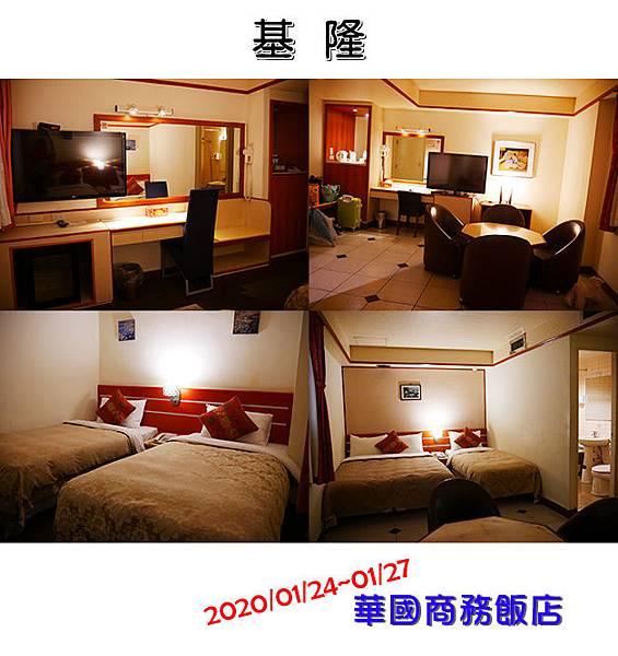 華國商務旅館-01.jpg