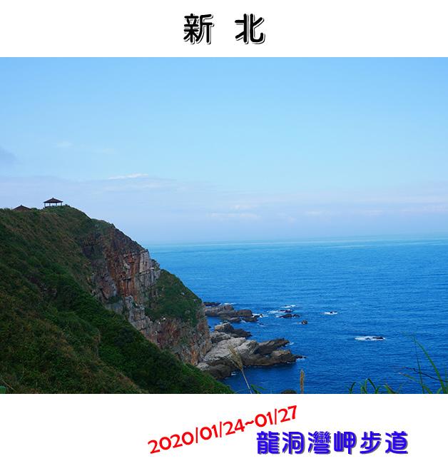龍洞-01.jpg