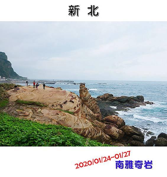 南雅奇岩-01.jpg