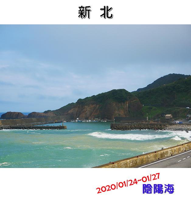 陰陽海-01.jpg