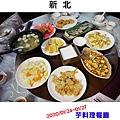 芋料理餐廳-01.jpg
