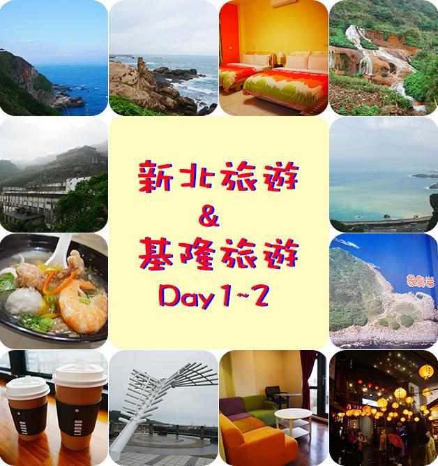 新北基隆旅遊Day1和Day2.jpg