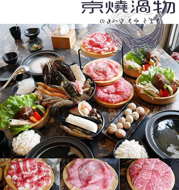 京燒渦物-01.jpg