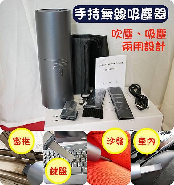 手持無限吸塵器-01.jpg
