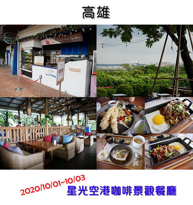 星光空港咖啡景觀餐廳-01.jpg