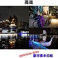 愛河貢多拉船-01.jpg