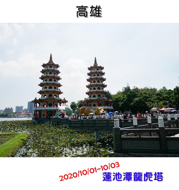 蓮池潭龍虎塔-01.jpg