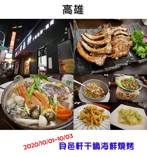貝邑軒干鍋海鮮燒烤-01.jpg