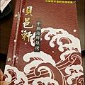 貝邑軒干鍋海鮮燒烤-09.jpg