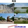 月世界地景公園-01.jpg