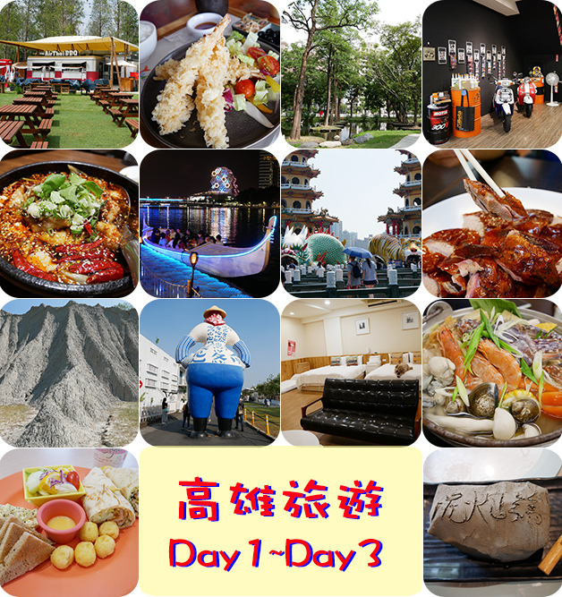 高雄旅遊Day1~Day3.jpg