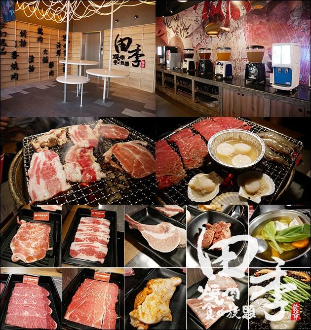 田季發爺燒肉-01.jpg
