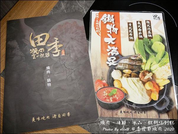 田季發爺燒肉-17.jpg