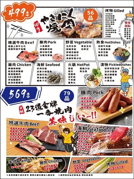 田季發爺燒肉-18.jpg