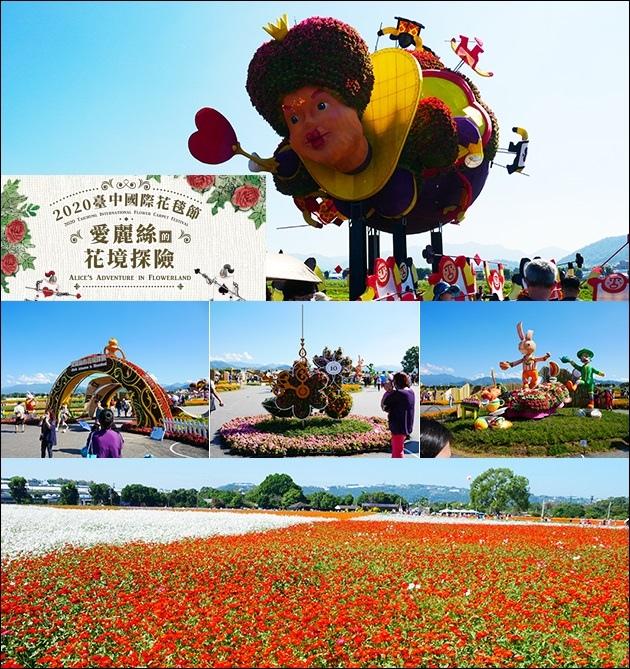 2020台中國際花毯節-01.jpg