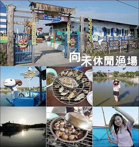 向禾休閒漁場-01.jpg