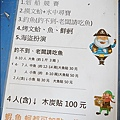 向禾休閒漁場-26.jpg