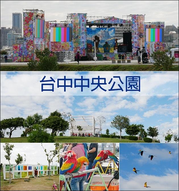 台中中央公園-01.jpg
