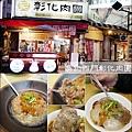 吳記西門彰化肉圓-01.jpg
