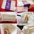 麥仕佳鮮芋奶酪-01.jpg