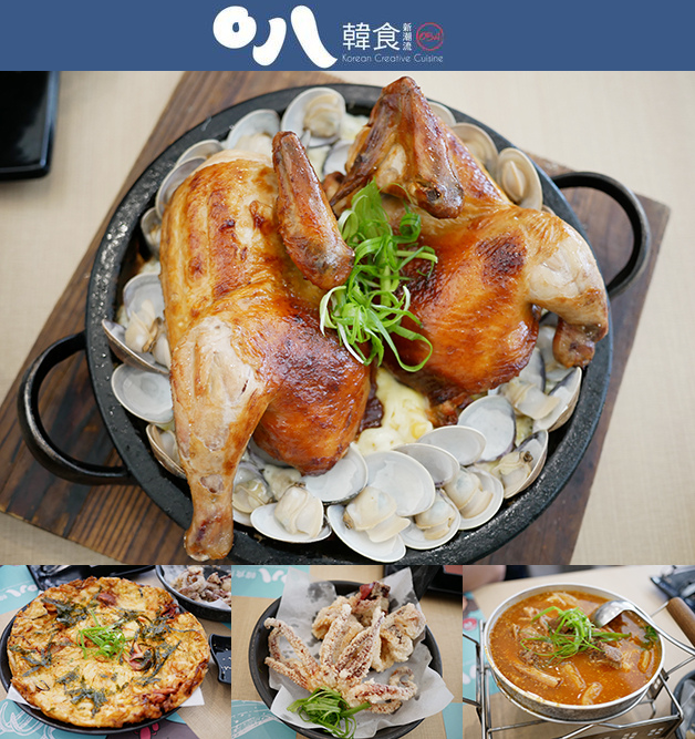 O八韓食新潮流-01.jpg