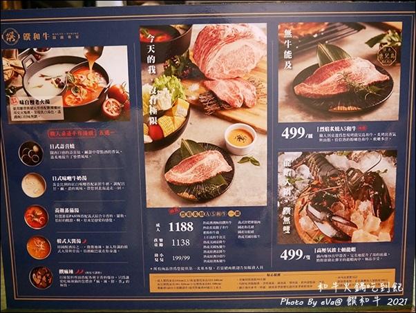 饌和牛-18.jpg