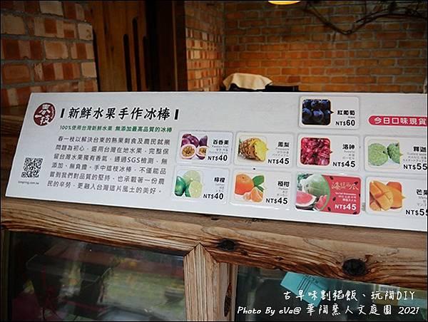 華陶窯-34.jpg