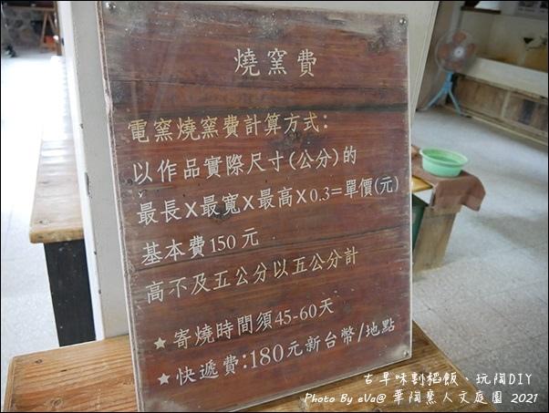 華陶窯-66.jpg