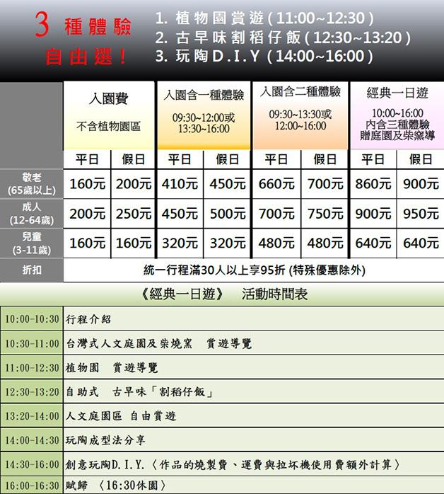 華陶窯-73.jpg