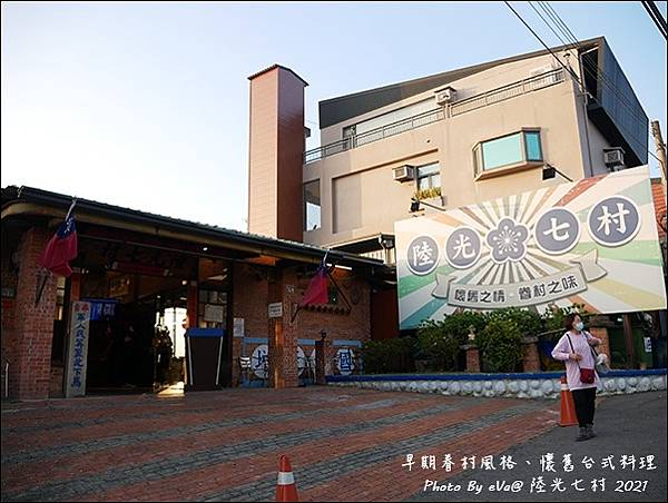 陸光七村-02.jpg
