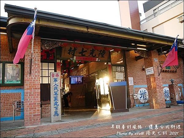 陸光七村-03.jpg