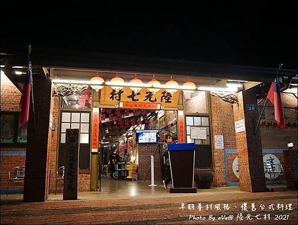 陸光七村-51.jpg