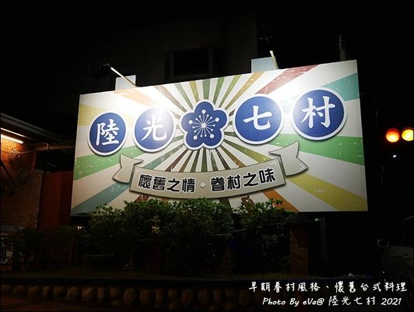 陸光七村-54.jpg