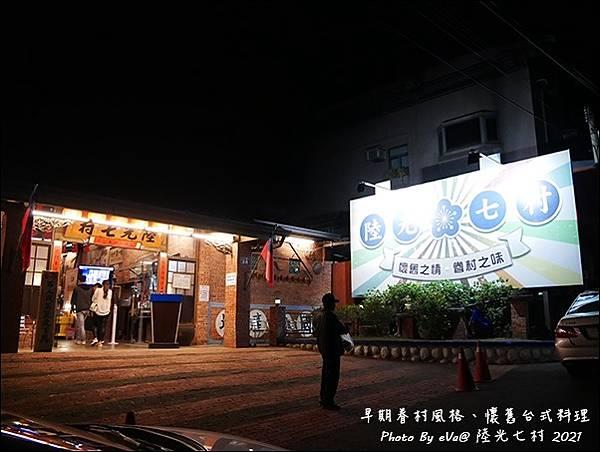 陸光七村-53.jpg