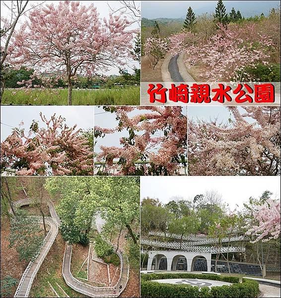 竹崎親水公園-01.jpg