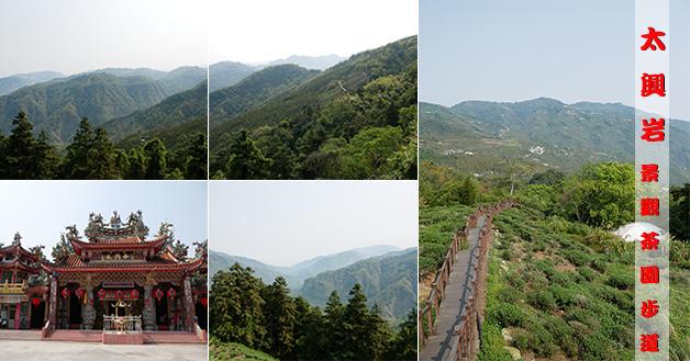 太興岩景觀茶園步道-01 R1.jpg