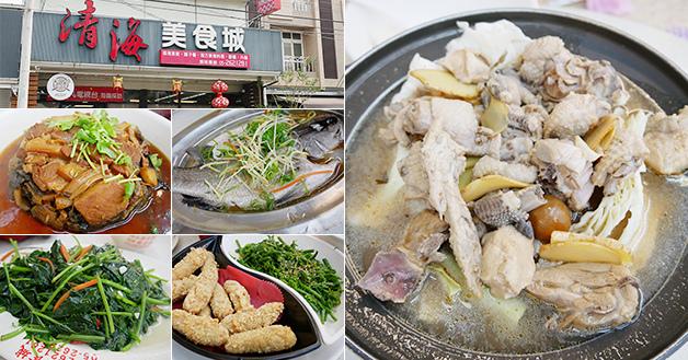 清海美食城-01 R1.jpg