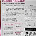 日本膠原蛋白胜肽珍珠粉-04.jpg