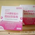 日本膠原蛋白胜肽珍珠粉-02.jpg