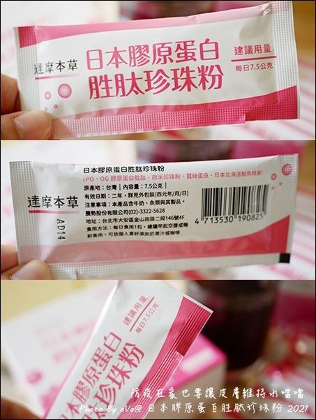 日本膠原蛋白胜肽珍珠粉-06.jpg