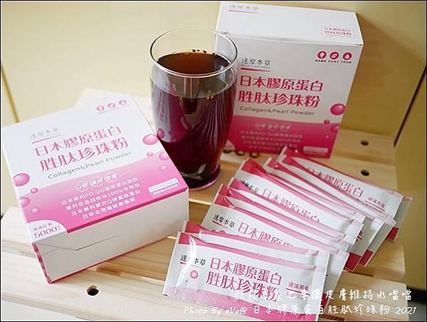 日本膠原蛋白胜肽珍珠粉-10.jpg